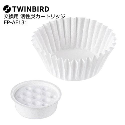 特価 在庫あり 期間限定お試し価格 TWINBIRD ツインバード 活性炭カートリッジ EP-AF131