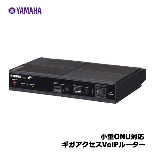 ヤマハ ギガアクセスVoIPルーター NVR510