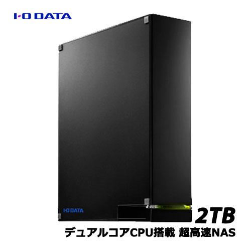 アイオーデータ HDL-AA2/E [デュアルコアCPU搭載 ネットワーク接続ハードディスク(NAS) 2TB]