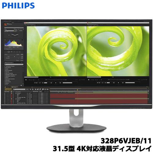フィリップス 328P6VJEB/11 [31.5型 4K対応液晶ディスプレイ 5年間フル保証]