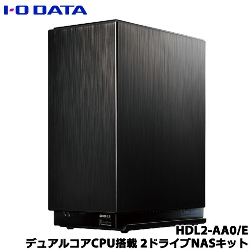 アイオーデータ HDL2-AA0/E [デュアルコアCPU搭載 超高速2ドライブNASキット(ドライブレスモデル)]