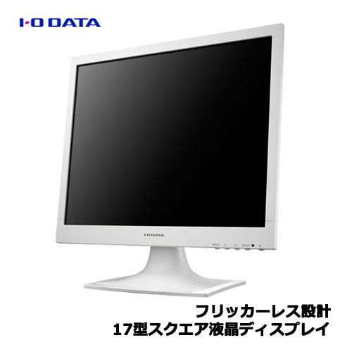 IODATA(アイオーデータ)/LCD-AD173SESW [5年保証 17型スクエア液晶ディスプレイ ホワイト]