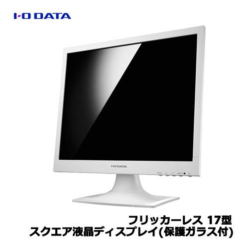 IODATA(アイオーデータ)/LCD-AD173SESW-P [フリッカーレス 17型スクエア液晶ディスプレイ(保護ガラス付)]