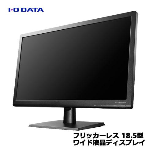 IODATA(アイオーデータ)/LCD-AD194ESB [フリッカーレス 18.5型ワイド液晶ディスプレイ ブラック]