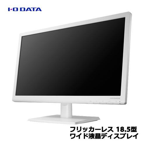 IODATA(アイオーデータ)/LCD-AD194ESW [フリッカーレス 18.5型ワイド液晶ディスプレイ ホワイト]