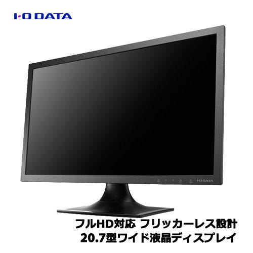 IODATA(アイオーデータ)/LCD-AD211ESB [「5年保証」20.7型ワイド液晶ディスプレイ ブラック]