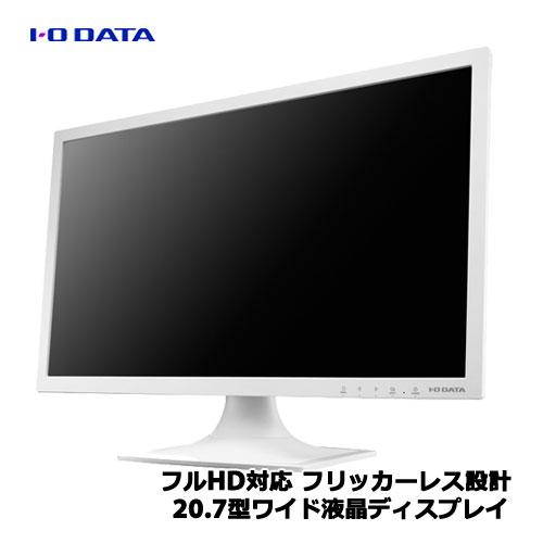 IODATA(アイオーデータ)/LCD-AD211ESW [「5年保証」20.7型ワイド液晶ディスプレイ ホワイト]