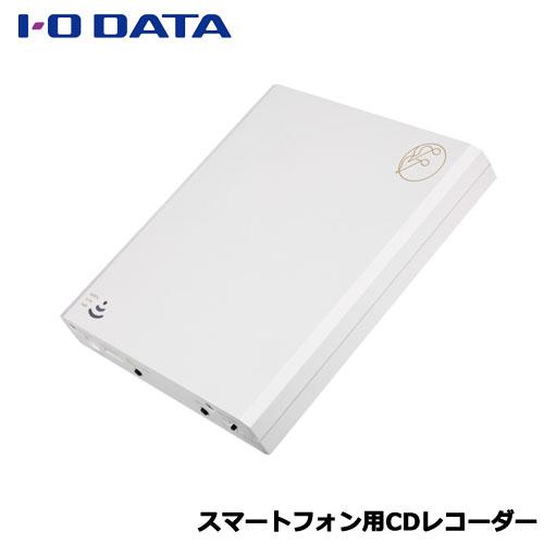 IODATA(アイオーデータ)/CDRI-W24AIW [スマートフォン用CDレコーダー]