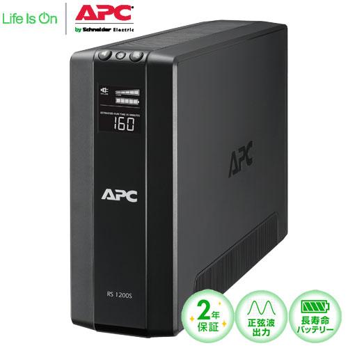 APC RS 1200 BR1200S-JP E [2年保証モデル]【UPS 無停電電源装置】