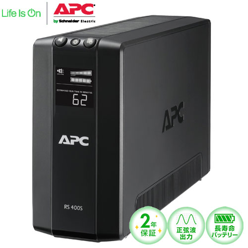 APC RS 400 BR400S-JP E [2年保証モデル]