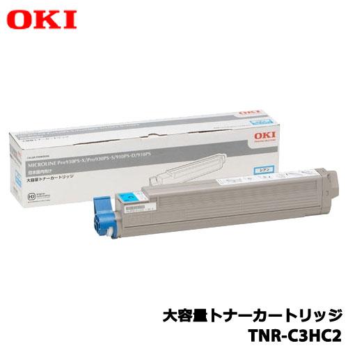 沖データ/TNR-C3HC2 [大容量トナーカートリッジ シアン]純正品