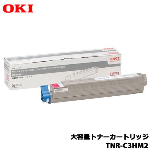 沖データ/TNR-C3HM2 [大容量トナーカートリッジ マゼンタ]純正品