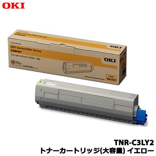 沖データ/TNR-C3LY2 [トナーカートリッジ(大容量) イエロー (C841dn/C811dn)]純正品
