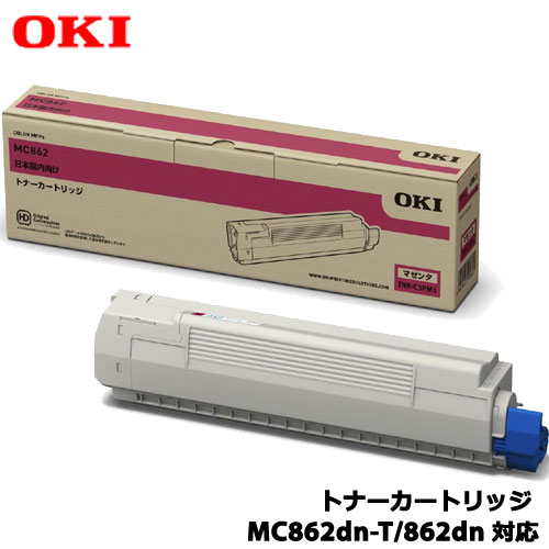 沖データ/TNR-C3PM1 [トナーカートリッジ マゼンタ MC862dn-T/862dn用]純正品