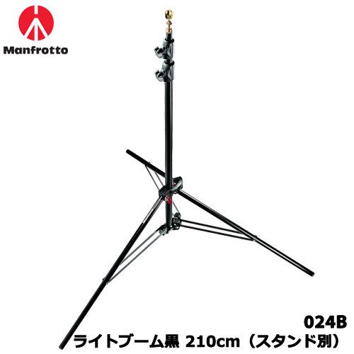 マンフロット 024B [ライトブーム黒 120-210cm(スタンド別)]