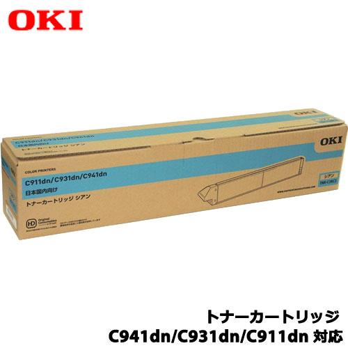 沖データ/TNR-C3RC2 [トナーカートリッジ シアン(C941dn/C931dn/C911dn)]純正品