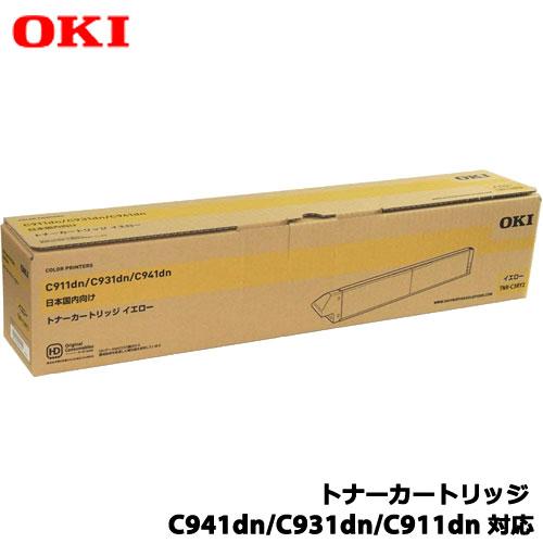 沖データ/TNR-C3RY2 [トナーカートリッジ イエロー(C941dn/C931dn/C911dn)]純正品