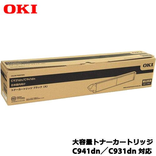 沖データ/TNR-C3RK1 [大容量トナーカートリッジ ブラック(C941dn/C931dn)]純正品