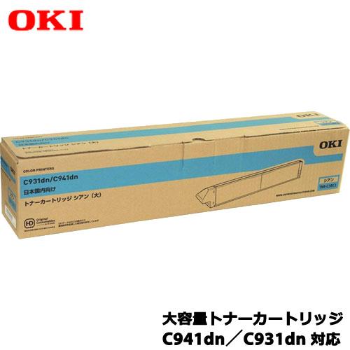 沖データ/TNR-C3RC1 [大容量トナーカートリッジ シアン(C941dn/C931dn)]純正品