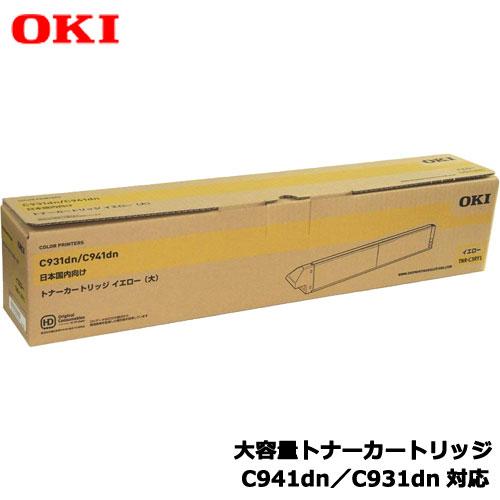 沖データ/TNR-C3RY1 [大容量トナーカートリッジ イエロー(C941dn/C931dn)]純正品