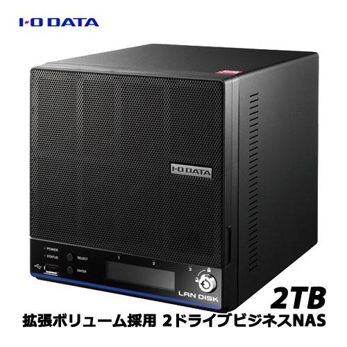 I・O DATA HDL2-H2 [「拡張ボリューム」採用 2ドライブビジネスNAS 2TB]