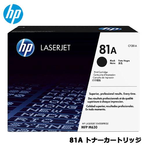 HP CF281A [81A 黒トナーカートリッジ]