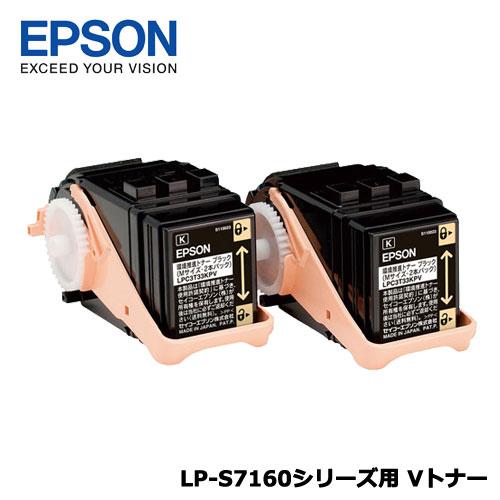 EPSON LPC3T33KPV [LP-S7160シリーズ用 Vトナー/ブラック/Mサイズ×2]