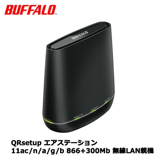 送料無料 在庫僅少 バッファロー AirStation 期間限定特別価格 WCR-1166DS WLAN親機 限定価格セール 11ac g Qrsetup 866+300Mb a n b