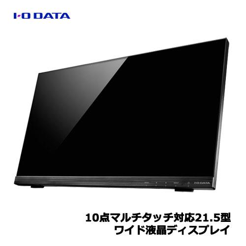 I・O DATA LCD-MF224FDB-T [「5年保証」10点マルチタッチ21.5型ワイドディスプレイ]