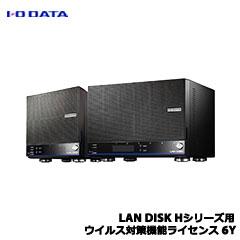アイオーデータ LDOP-LS/ES LDOP-LS/ES6 [LAN DISK Hシリーズ用ウイルス対策機能ライセンス 6Y]