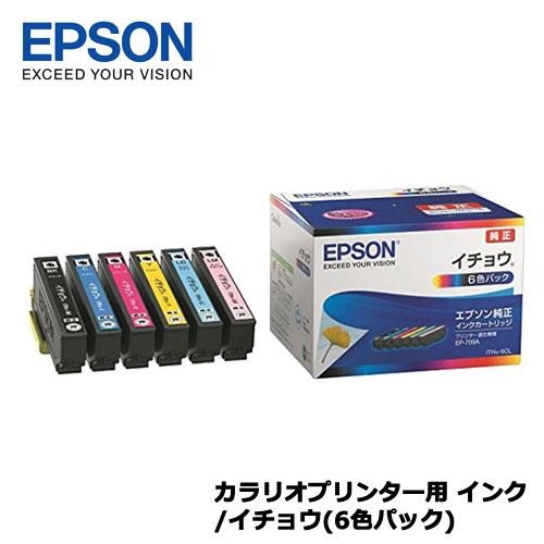 送料無料 在庫あり 市場 EPSON ITH-6CL カラリオプリンター用 6色パック イチョウ 期間限定特価品 インク