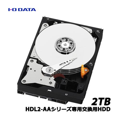 I・O DATA HDLA-OP2BG [HDL2-AAシリーズ専用交換用HDD 2TB]