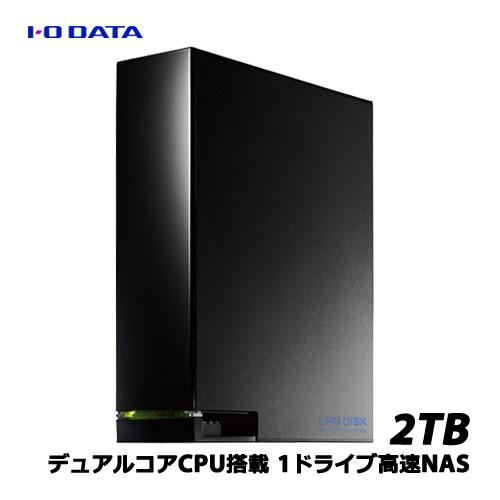 I・O DATA HDL-AA2W [デュアルコアCPU搭載 1ドライブ高速ビジネスNAS 2TB]