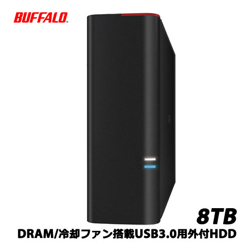 BUFFALO DriveStation HD-GD8.0U3D [DRAM搭載USB3.0用外付HDD(冷却ファン搭載) 8TB]
