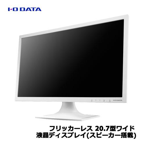 I・O DATA LCD-MF211ESW [20.7型ワイド液晶ディスプレイ(スピーカー搭載) ホワイト]