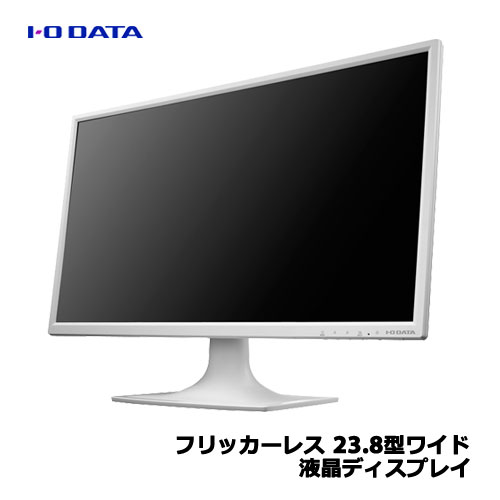 I・O DATA LCD-MF244EDSW [23.8型ワイド液晶ディスプレイ ホワイト]