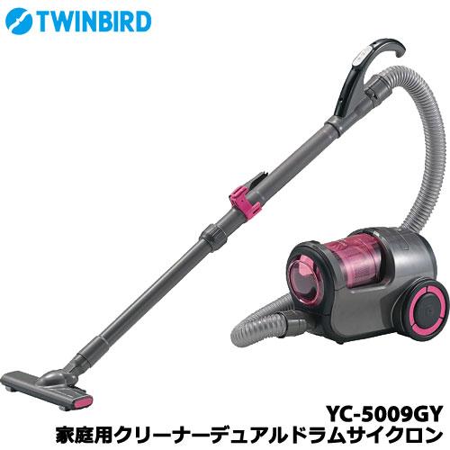 TWINBIRD(ツインバード) YC-5009GY [家庭用クリーナーデュアルドラムサイクロン]