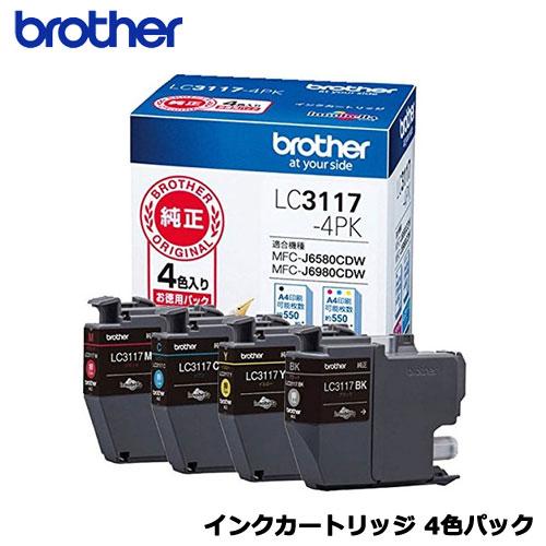 送料無料 在庫あり brother ブラザー 国際ブランド 純正品 LC3117-4PK お徳用4色パック 安心と信頼 インクカートリッジ