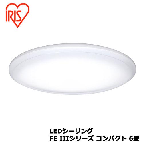 アイリスオーヤマ LEDシーリングライト CL8DL-FEIII [LEDシーリング FE IIIシリーズ コンパクト 8畳調色]