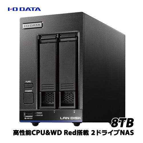 I・O DATA HDL2-X8 [高性能CPU&「WD Red」搭載 2ドライブNAS 8TB]