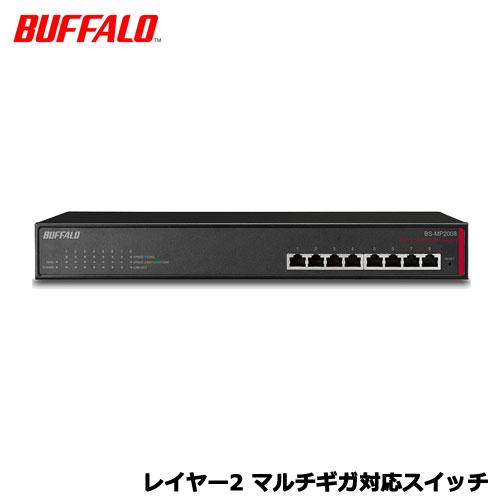 バッファロー BS-MP2008 [L2 マルチギガ対応スイッチ 8ポート]