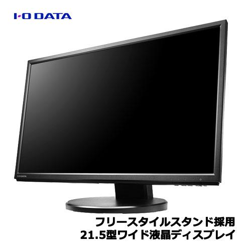 I・O DATA LCD-MF224ED-F LCD-MF224EDB-F [5年保証フリースタイルスタンド採用21.5型ワイド液晶 黒]