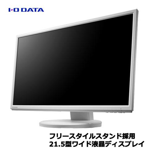 I・O DATA LCD-MF224ED-F LCD-MF224EDW-F [5年保証フリースタイルスタンド採用21.5型ワイド液晶 白]