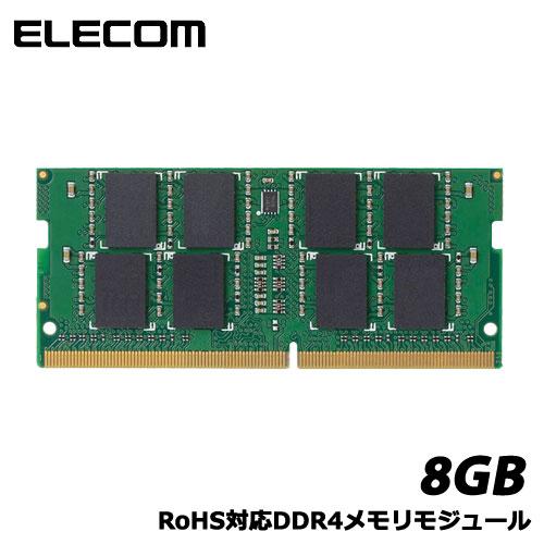 エレコム EW2400-N8G/RO [EU RoHS/DDR4-2400/260pin S.O.DIMM/8GB]