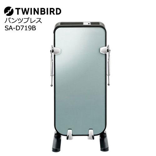 【送料無料】在庫僅少 TWINBIRD(ツインバード) SA-D719B [パンツプレス]【ズボンプレッサー】