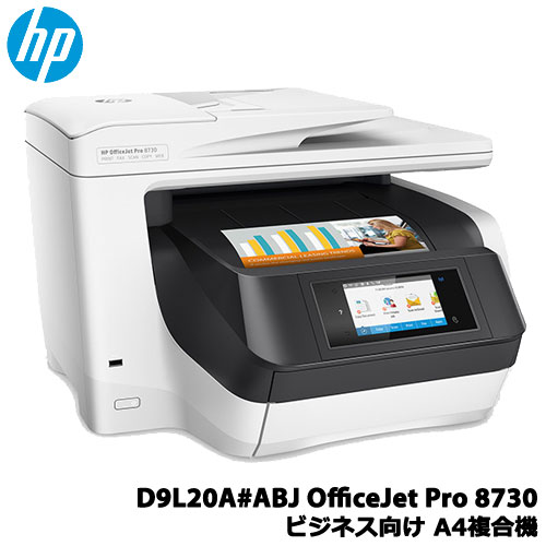 HP D9L20A#ABJ [OfficeJet Pro 8730 ビジネス向け A4複合機]