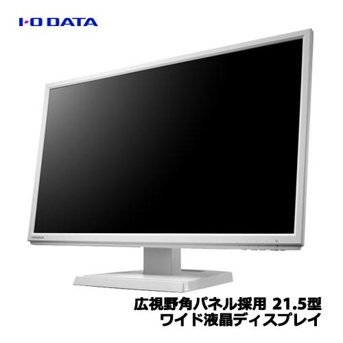 I・O DATA LCD-AD223EDW [5年保証 21.5型ワイド液晶ディスプレイ ホワイト]