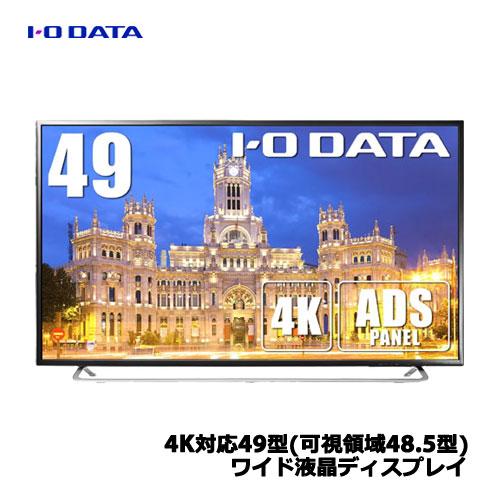 アイオーデータ EX-LD4K491DB [4K対応49型(可視領域48.5型) ワイド液晶ディスプレイ]