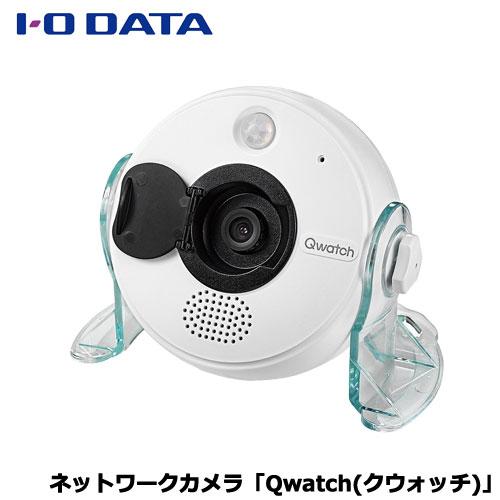 送料無料 在庫あり アイオーデータ TS-WRLP E 2020A/W新作送料無料 Qwatch クウォッチ ネットワークカメラ 新色追加して再販 高画質5つのセンサー搭載