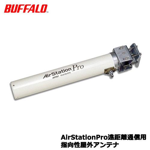 BUFFALO LE-HG-DYG [AirStationPro遠距離通信用 指向性屋外アンテナ 八木式アンテナ]